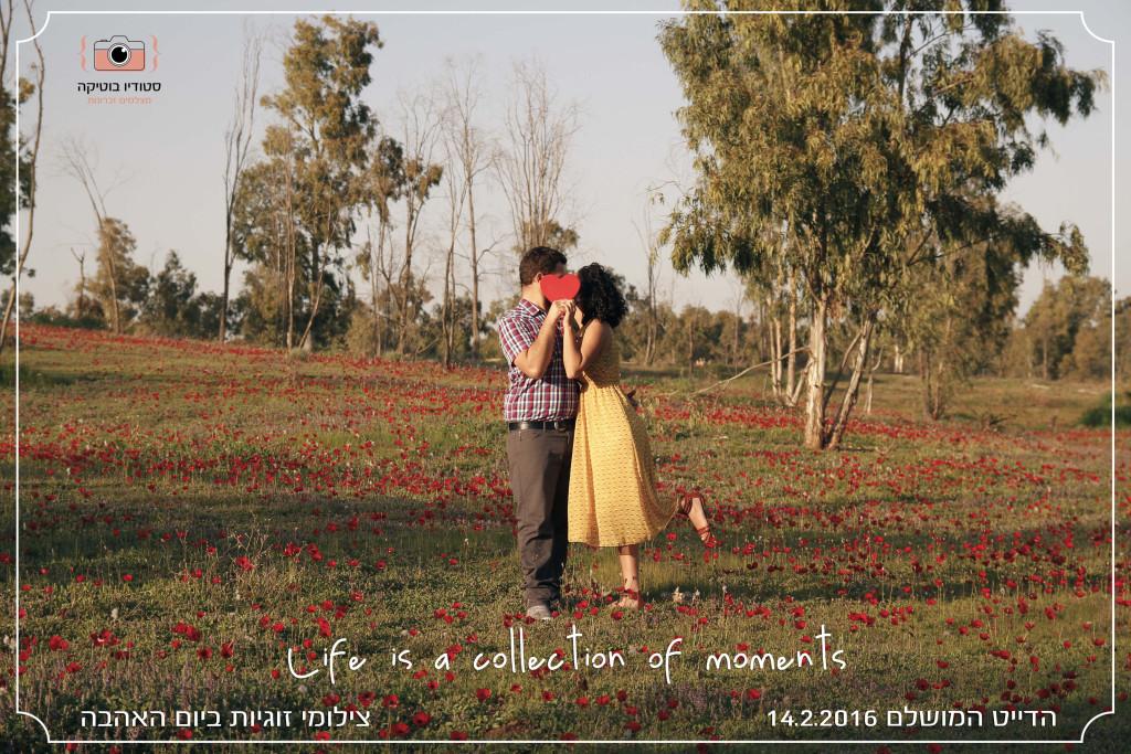 צילומי זוגיות ביום האהבה, הדייט המושלם